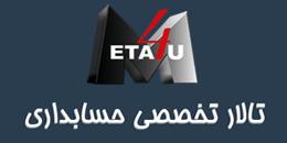 تالار تخصصی حسابداری ایران | Meta ACC