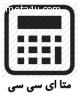 وب سایت حسابداری ایران