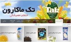 خرید آنلاین خوراک و مواد غذایی - سوپر مارکت اینترنتی