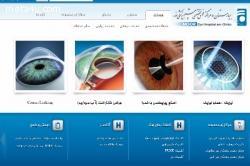 بیمارستان فوق تخصصی چشم پزشکی نور - پذیرش اینترنتی