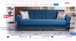 فروشگاه آنلاین مبل - خرید اینترنتی مبلمان خانگی و اداری