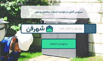 خدمات ساختمانی اینترنتی و بصورت آنلاین - Shahre Fan